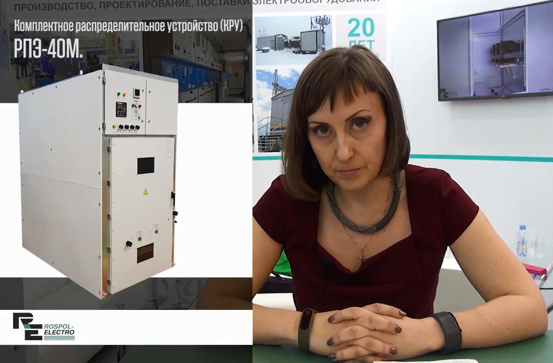 О новой малогабаритной выкатной ячейке 35 кВ типа РПЭ-40М